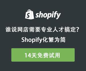 开网店来shopify