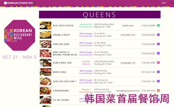 法拉盛迎来韩国菜首届餐馆周