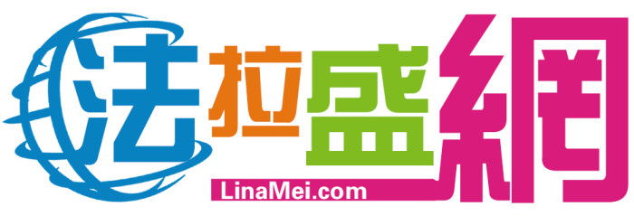 法拉盛网CEO Lina mei指定法拉盛网站标