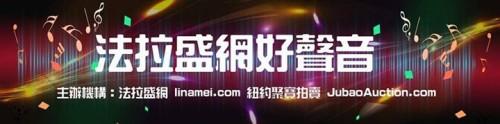 法拉盛網好聲音新設計banner