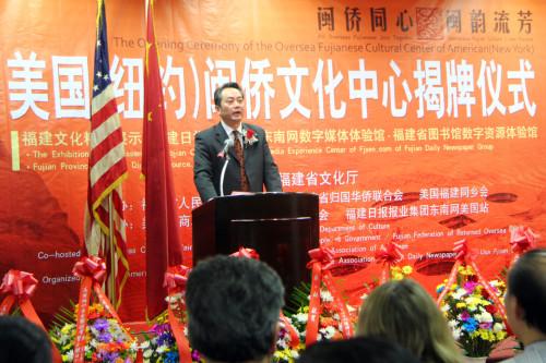 福建省文化厅厅长发表讲话