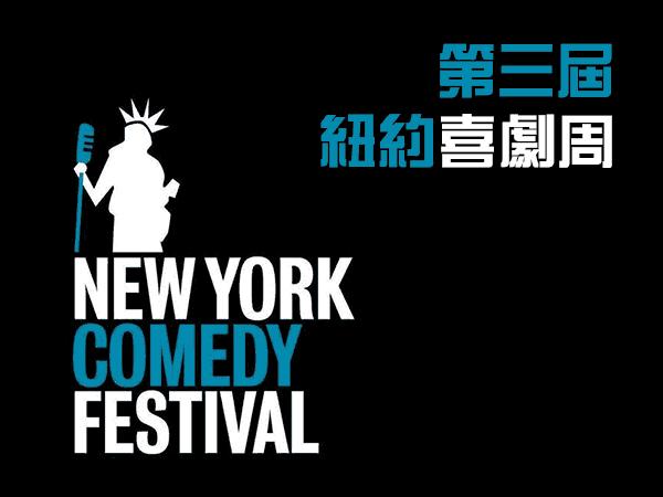 法拉盛人民迎来纽约喜剧周开幕