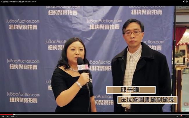 法拉盛网创办人梅丽娜采访法拉盛图书馆副馆长邱辛晔