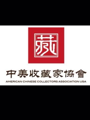 中美收藏家協會在中國領事館接受授旗儀式