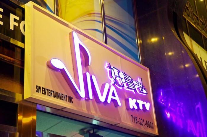 法拉盛Viva好声音KTV