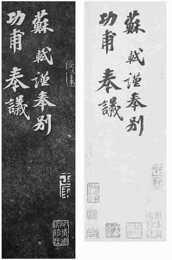 《功甫帖》之争暴露中国艺术市场缺陷