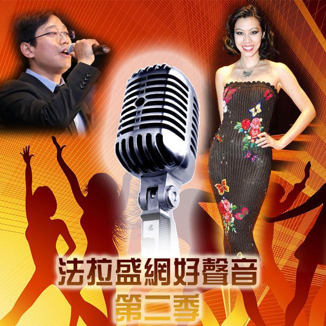 华裔主持荆莉加入法拉盛网好声音总决赛司仪