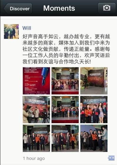 主持人Will在Wechat上评法拉盛网好声音
