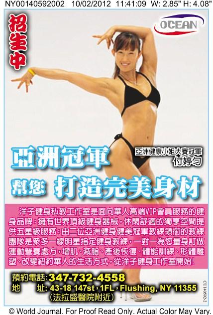 洋子健身私教工作室入驻纽约华人社区