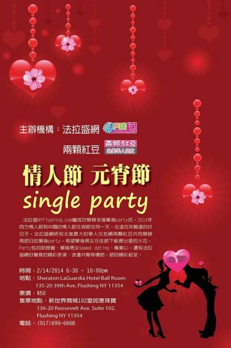 法拉盛網和兩顆紅豆合辦情人節單身派對