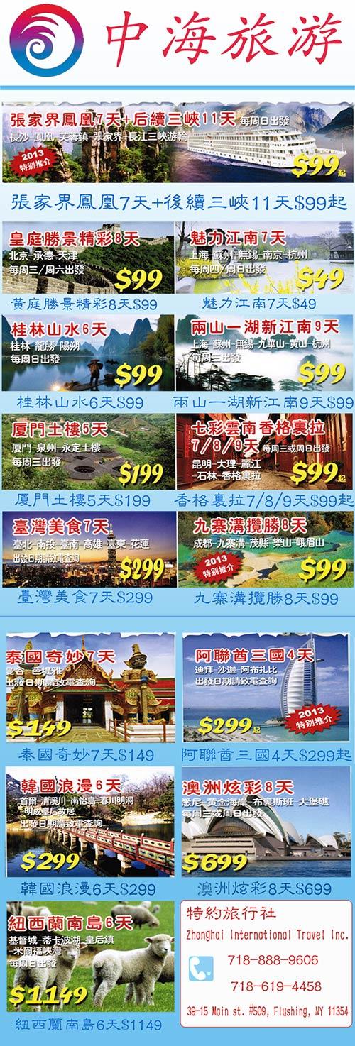 中海国际旅行社