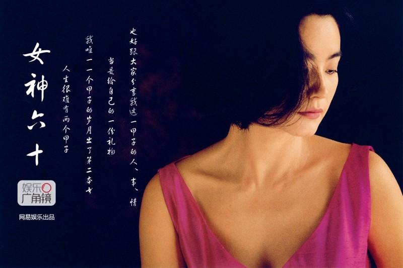 林青霞  美人六十