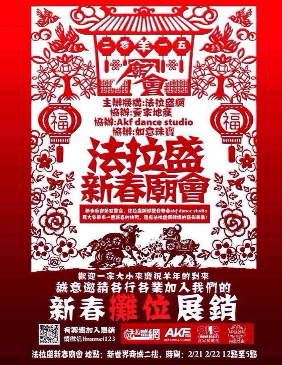 2/21 法拉盛新春庙会在新世界商城举行