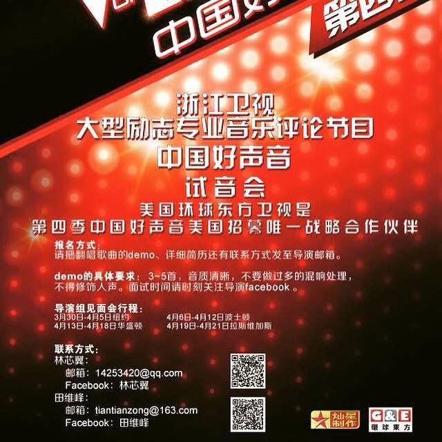 中国好声音第四季导演见面会4/2在幸福起点举行