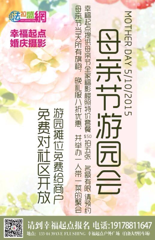 法拉盛网举办母亲节游园会