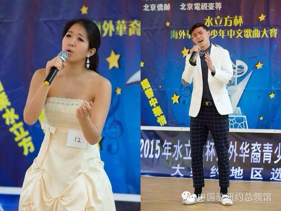 2015年水立方杯大纽约赛区华裔青少年中文歌曲大赛选出优秀歌手