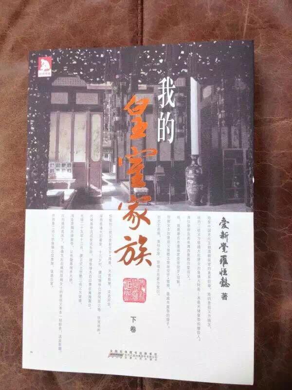 2015年辣媽競芳華評委之 愛新覺羅—恆懿格格