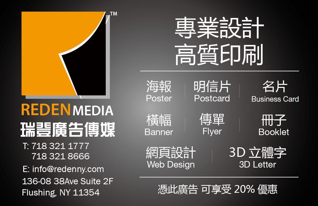 瑞登广告传媒 印刷 凭本文八折优惠