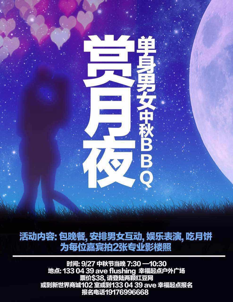 单身男女中秋节赏月夜 免费为女嘉宾做化妆造型
