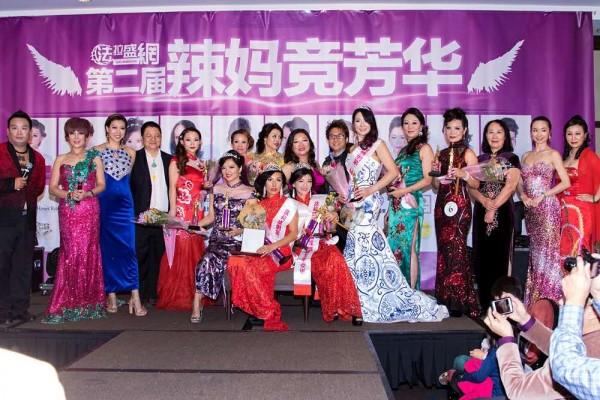 第二届辣妈竞芳华总决赛圆满结束 10号王晓青夺冠