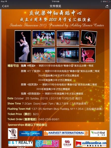 梁坤钿舞蹈中心成立6周年学生汇报演出