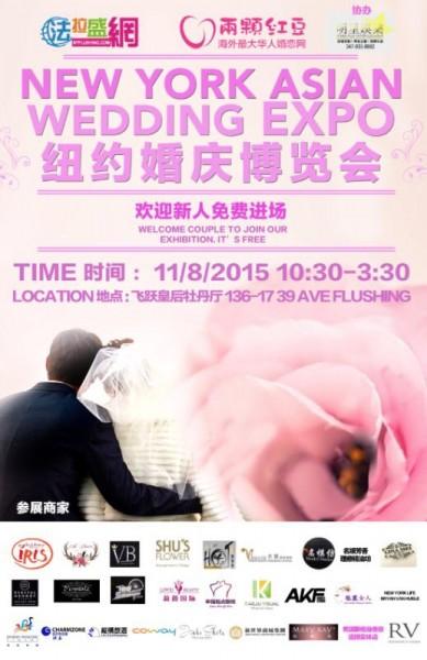 纽约华人首届婚庆博览会感谢参展商的支持