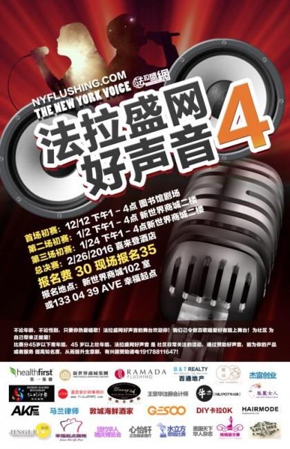 法拉盛网好声音第四季首场初赛12/12 隆重举行