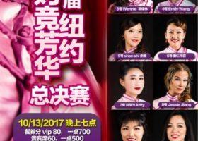 辣妈競芳华获邀参加10/1 sky view 中秋文化节目表演