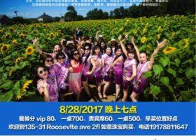 2017辣妈競芳华– 8/28 七夕旗袍夜宴