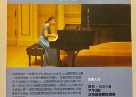13 岁小钢琴家冯茜茜钢琴演奏会10/1 法拉盛图书馆举行