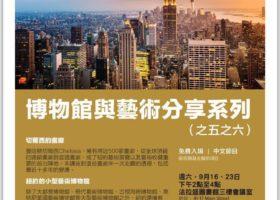 博物馆与艺术分享 陈儒斌9/23法拉盛图书馆讲座
