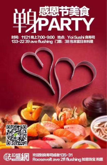 单身男女感恩节美食party 11/21 在良寿司举办