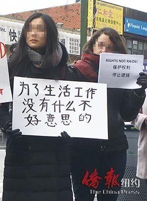 性工作者团体法拉盛示威