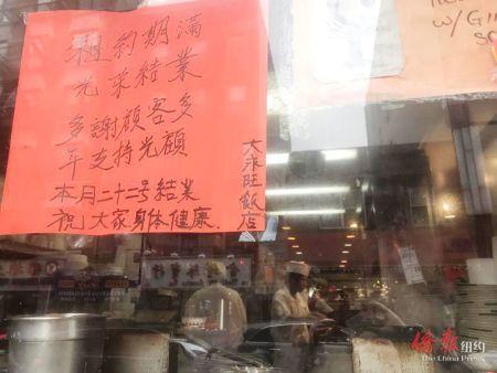 华埠大永旺飯店22日关张
