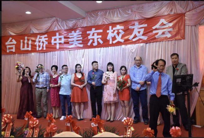 台山侨中美东校友会举办第十七届周年联欢晚会