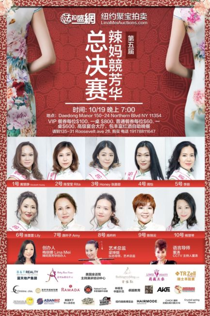 10/19 第五届纽约辣妈競芳华 总决赛