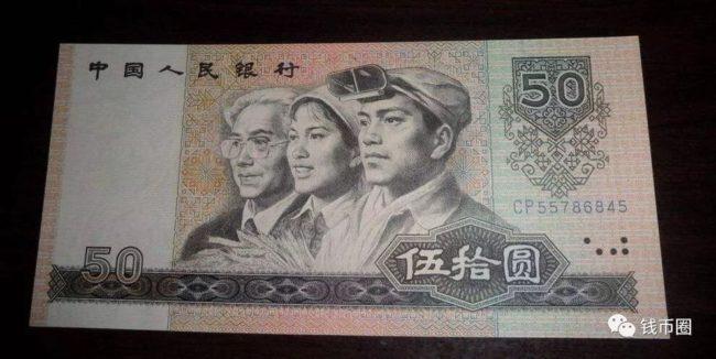 四版人民币80年50 元 为什么能成为币王